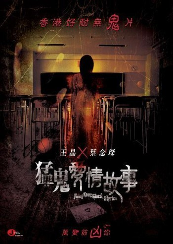 Hong Kong Ghost Stories poster