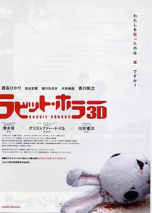 Rabbit-Horror-3D